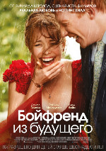 AboutTime 2013