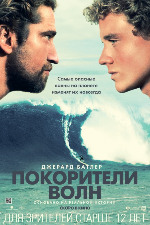 ChasingMavericks 2012