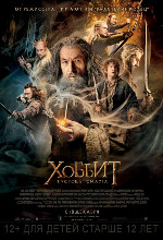 HobbitDesolationSmaug 2013